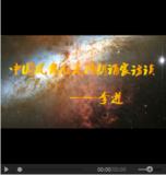 中国凤舞九天网朗诵家访谈节目李进专访